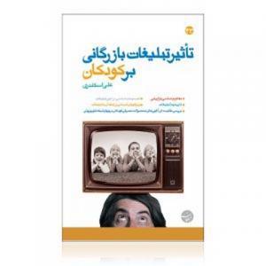 تاثیر تبلیغات بازرگانی بر کودکان نویسنده علی اسکندری